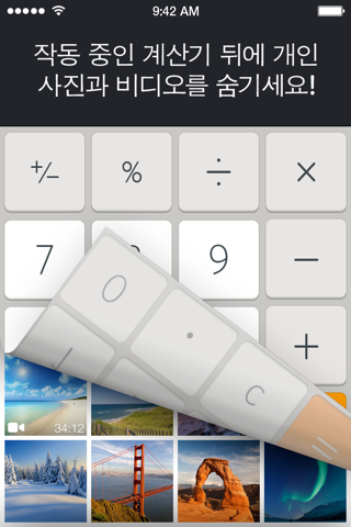 Calculator+ - Hide photos & videos, protect albums in private folder vault screenshot 1