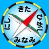でんしゃコンパス【新幹線・電車コンパス