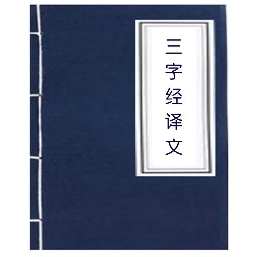 三字经译文