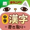 中学漢字書き取りクイズ まなニャン for iPhoneアイコン