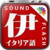 サウンドフラッシュ-日伊交互 イタリア語と日本語を交互に再生、登録できる音声フラッシュカード