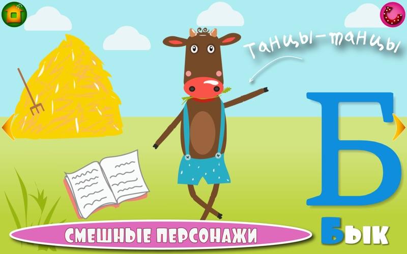 Учим буквы весело! for Mac