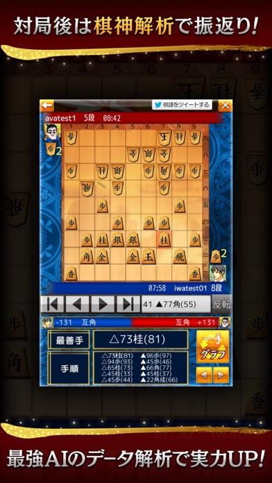 将棋ウォーズスクリーンショット2