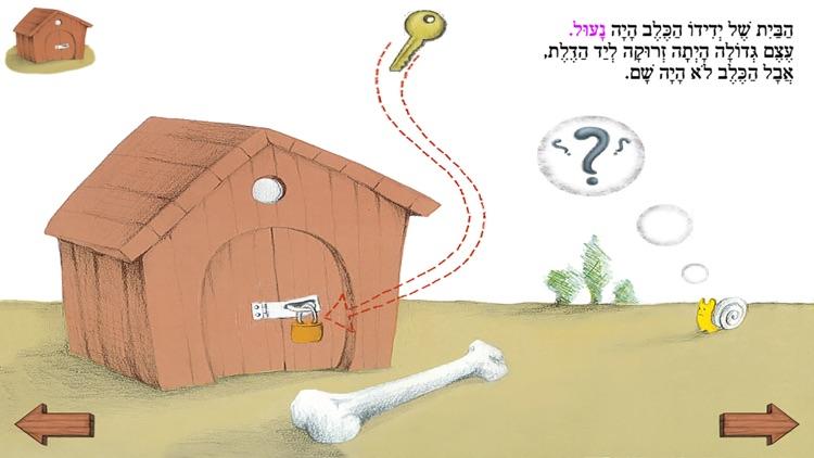 ברלה ברלה, צא החוצה – עברית לילדים screenshot-3