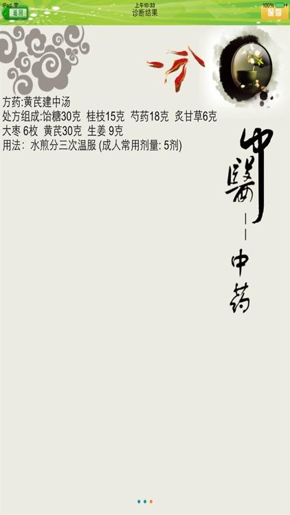 中医四诊 screenshot-4