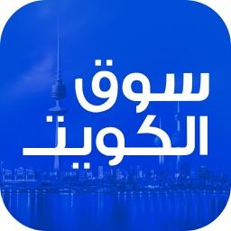 سوق-الكويت