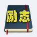 励志名言-名人名言名句语录每日精选,人生格言杂志经典语录!