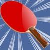 バーチャル卓球 - iPhoneアプリ