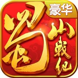 蜀山战纪之剑侠传奇-豪华版-电视剧正版授权