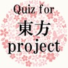 Quiz for 東方project音ゲー~上海アリス幻樂団~ - iPhoneアプリ