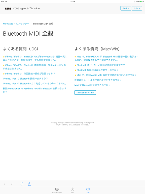 Bluetooth MIDI Connectのおすすめ画像3