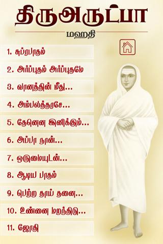 Thiruarutpa-Ramalinga Swamigal - náhled