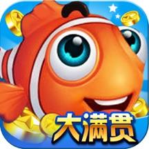 欢乐捕鱼-经典捕鱼电玩捕鱼机游戏
