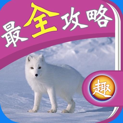 最全攻略 For 青丘狐传说