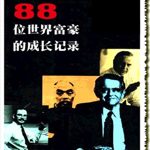 88位世界富豪的成長記錄[簡繁]