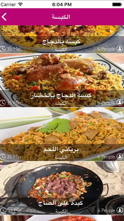 وصفات عربية خليجية سعوديه ( شكشوكه ، كبسة ،فتة،سندوتشات،العصيدة،لقيمات....)