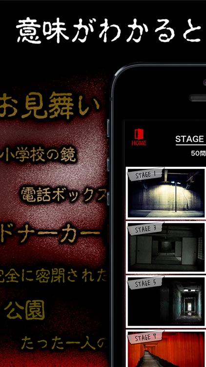 意味が分かると怖い話 -【謎解き推理 意味怖】 screenshot-0