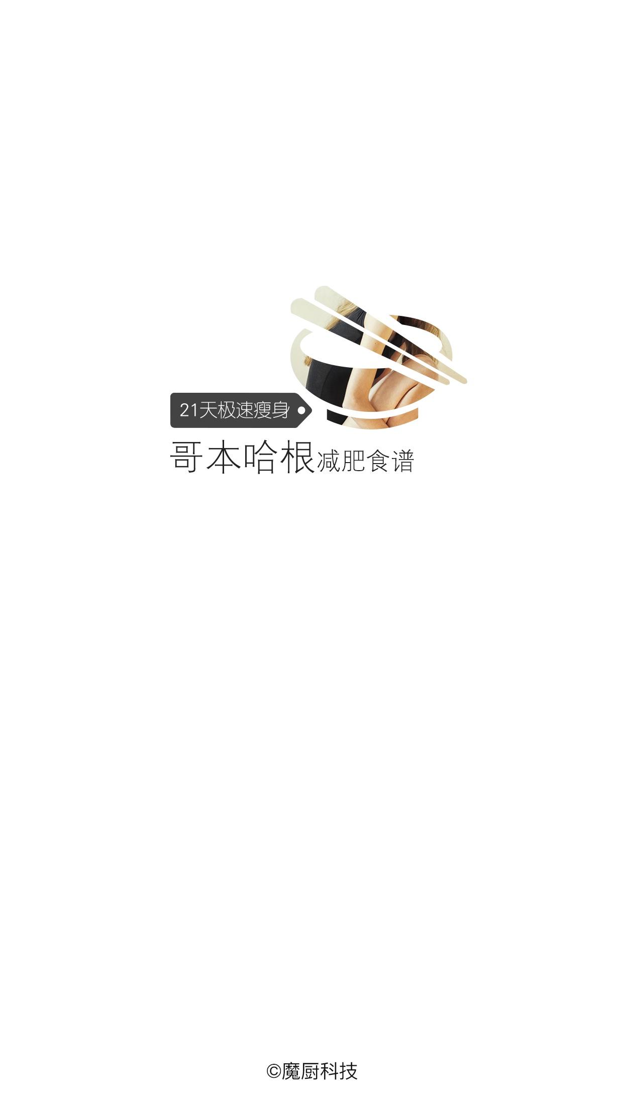 减肥食谱-减肥瘦身健身饮食菜谱 Screenshot