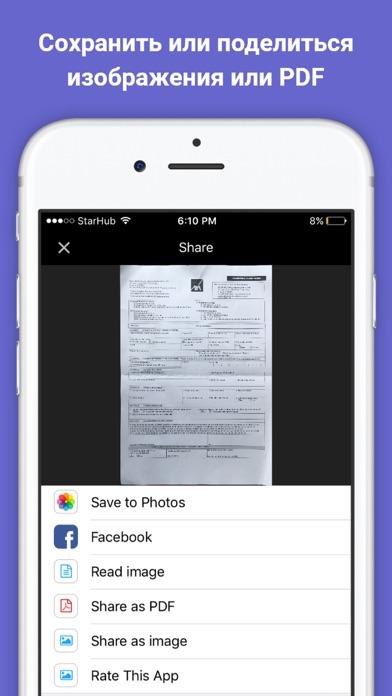 Скриншот №3 к Сканер Pro - PDF Сканер и Принтер для Документов Писем Квитанций и Визиток с OCR