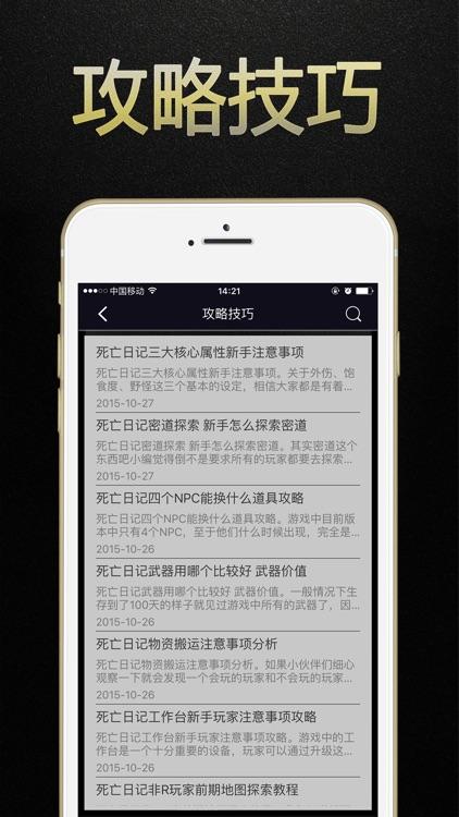 游戏狗盒子 for 死亡日记 - 免费攻略助手 screenshot-3