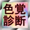 色覚診断テスト【色彩感覚テスト】(トレーニングゲーム付き)