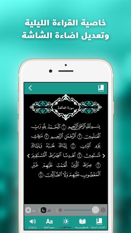 القران الكريم - برنامج منظم ختمة المصحف الشريف screenshot-3