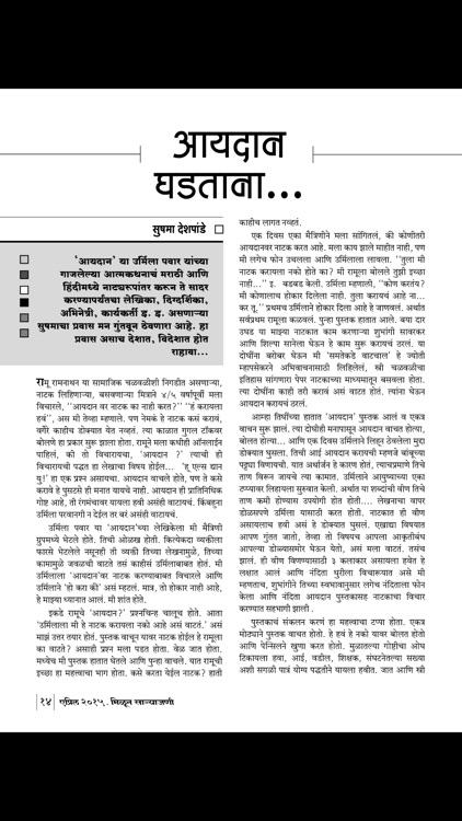 Miloon Saryajani screenshot-3