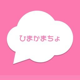 ひまかまちょ 暇人とすぐ話せる 無料人気チャットトークアプリ By Yuki Sato