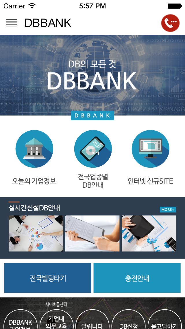 DBBANK for Windows