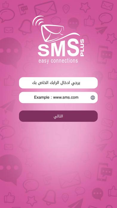 SMS Plus screenshot one