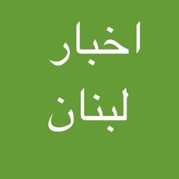 اخبار لبنان بين يديك