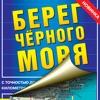 Берег Чёрного моря