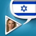 Hebrew Pretati - Translate, Learn and Speak Hebrew with Video Phrasebook icon