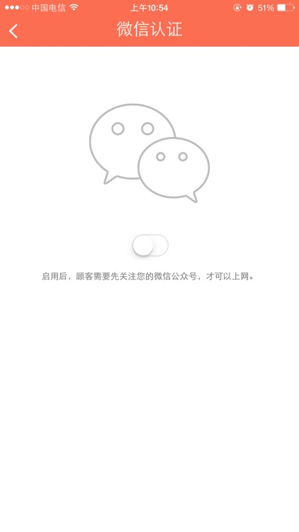 TP-LINK广告路由 screenshot-4