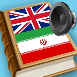 English Persian best dictionary, Farsi Parsi translation - ترجمه, فارسی انگلیسی دیکشنری بهترین