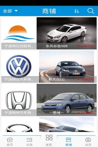 汽车4S店网 screenshot 4