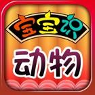 HappyReading-宝宝识动物 icon