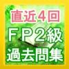 手軽に復習・ファイナンシャルプランナー・FP2級 過去問集