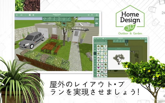 home design 3d outdoor garden mac app store
