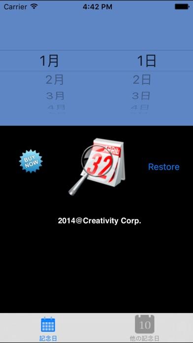 366日への旅 screenshot1