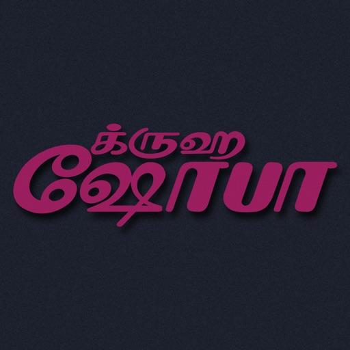 Grihshobha - Tamil