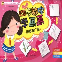画画教程-儿童学画画-宝宝学画画-画画入门