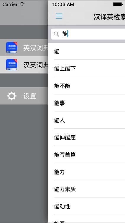 英汉双译词典  -英语学习者首选权威工具,查词翻译背单词师生必备 screenshot-4