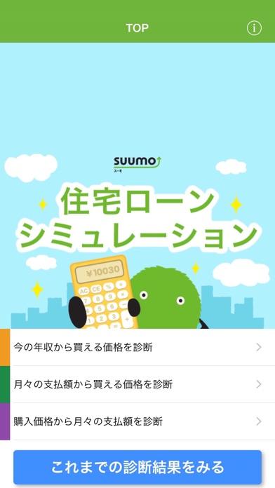 SUUMO 住宅ローンシミュレータ for iPhone ScreenShot0