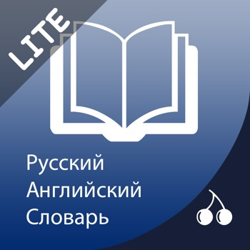 Russian English Dictionary | Английский на русский словарь