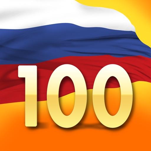 100 лучших мест России HD