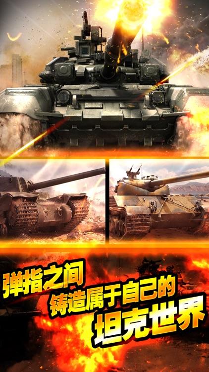 坦克奇兵-联盟战跨服战