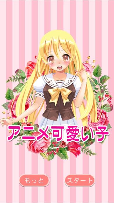 可愛いアニメ女の子 無料で遊べる美少女着せ替えゲームスクリーンショット1