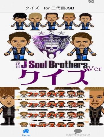 クイズ for 三代目J Soul Brothers Verのおすすめ画像1