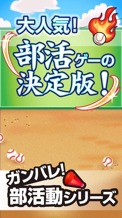 ガンバレ!野球部 - 無料の簡単ミニゲーム!紹介画像5